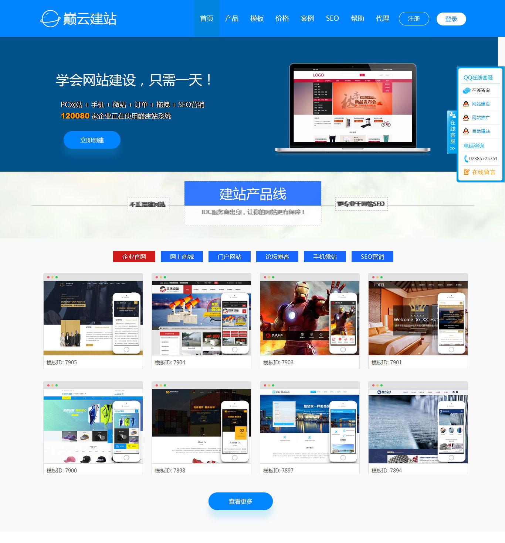 蓝色海洋网络公司网站模板...